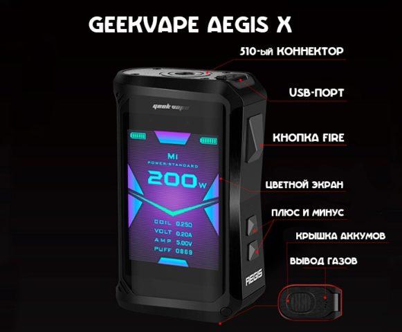 GeekVape_Aegis_X_Mod